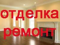 Ремонтно-отделочные работы Владимир